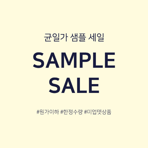 균일가 Sample SALE